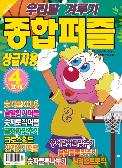 종합퍼즐 2019년 4…