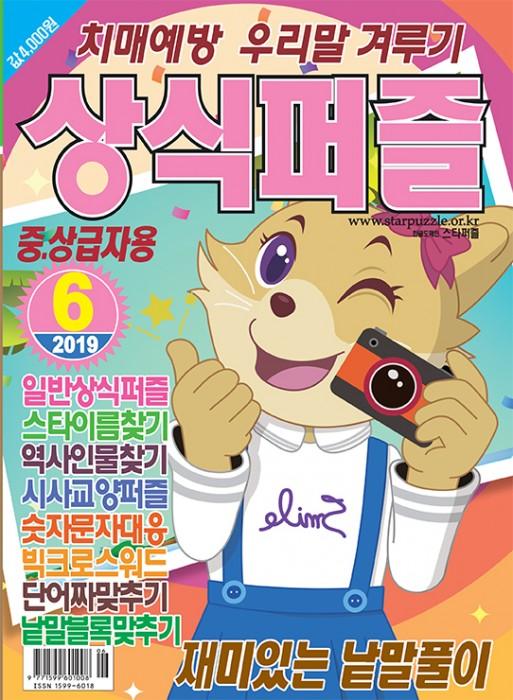 상식퍼즐 2019년 6…