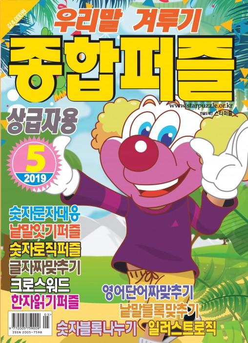 종합퍼즐 2019년 5…