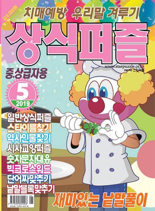 상식퍼즐 2019년 5…