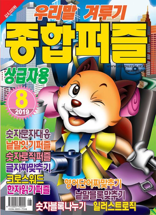 종합퍼즐 2019년 8…