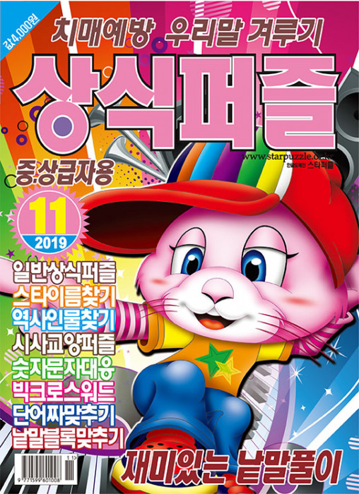 상식퍼즐 2019년 1…