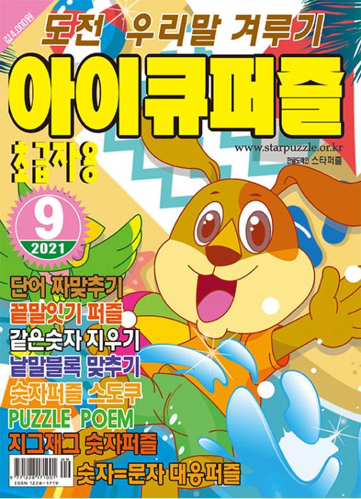 아이큐퍼즐 9월호