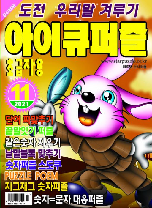 아이큐퍼즐 11월호